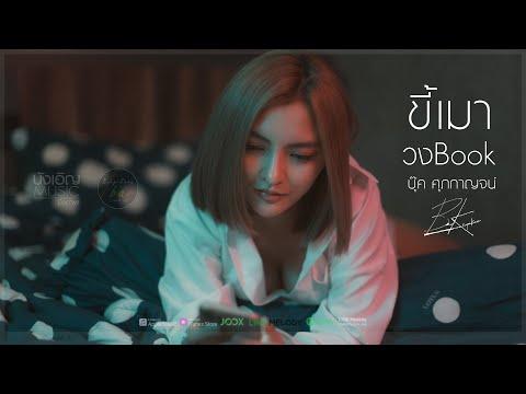 ขี้เมา - บุ๊ค ศุภกาญจน์    [OFFICIAL MV]