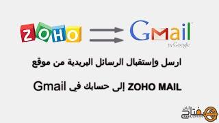 ارسل وإستقبال الرسائل البريدية من موقع ZOHO إلى حسابك في GMAIL