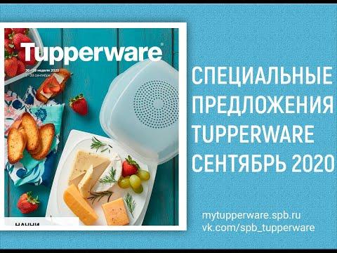 Спецпредложения Tupperware Сентябрь 2020