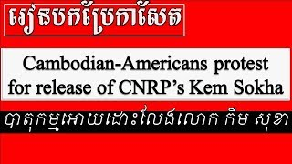 Translation News: Cambodian Americans protest for release of CNRP's Kem Sokha | #Onn Rathy