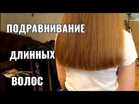 Как лучше подстригать кончики волос