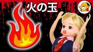 【怖い話】りかちゃんとつばさちゃんが火の玉を見つけちゃった…火の玉を触って二人は誰にも見えない透明人間に!?幽霊に追いかけられる恐怖体験!