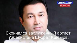 СкончалсязаслуженныйартистУзбекистанаШухратКаюмов.