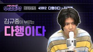 [우선예약] 김규종 - 다행이다 (Kim Kyu Jon…