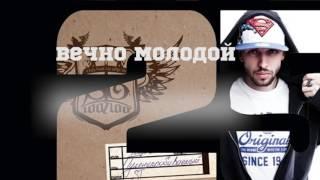 ST feat. Смысловые Галлюцинации - «Вечно молодой» (Lyric Video)