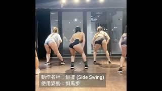 碗公Twerk教學:側擺(Side Swing)、無限大(Infinity)    WanGong's Twerk Tutorial #14 @A_Space