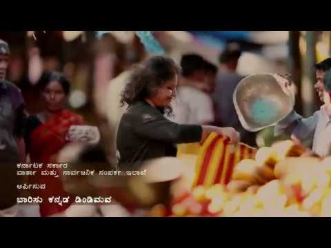 Most motivation song kannada
