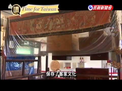 TIME FOR TAIWAN - Hakka Town Meinong
