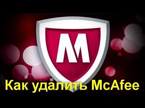 Как удалить McAfee полностью в Windows