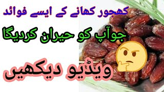 The benefits of the dates #2019 Urdu hindi