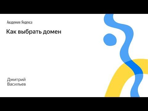 041. Как выбрать домен – Дмитрий Васильев