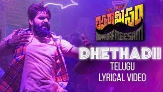 Dhethadii Telugu Lyrical Song Thipparaa Meesam Sree Vishnu Suresh bobbili Krishna Vijay L