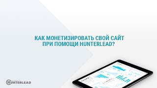 Как монетизировать свой сайт при помощи Hunterlead?