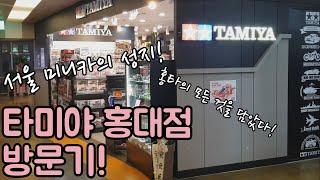 서울 미니카의 성지! 타미야 홍대점 방문기 1탄! 매장…