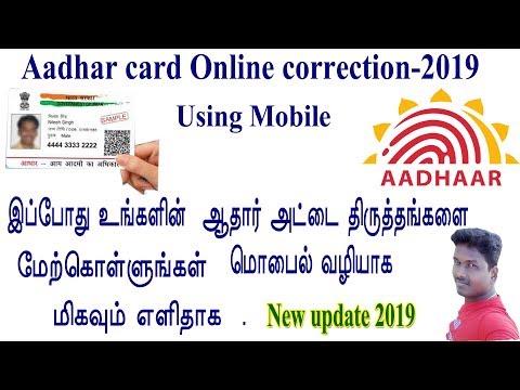 Aadhaar card online changes