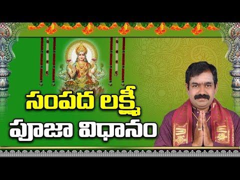 Sampada Lakshmi Pooja   సంపదలక్ష్మీ పూజ   Deeparadhana   Lakshmi Pooja   Pooja TV Telugu