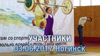 Участники соревнований 03.06.17