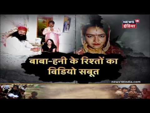 Honeypreet - Ram Rahim 'हनी'मून का वीडियो सबूत | Exclusive on News18 India