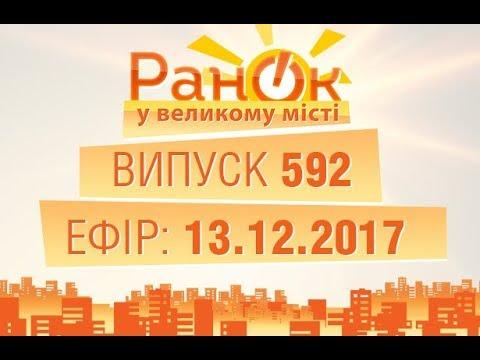 Телеканал ICTV: Утро в Большом Городе - Выпуск 592 - 13.12.2017