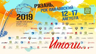 Чемпионат России по ловле карпа 2019, итоги