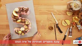 מעוצבות: עוגת מספרים ואותיות בצק פריך
