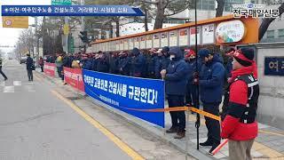 [전국매일신문] 이천·여주민주노총 건설노조, 거리행진·…