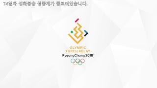 2018 평창 동계올림픽대회 성화봉송 생중계-74일차(PyeongChang 2018 Olympic Torch Relay Live-Day74)