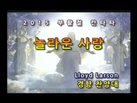 [경향교회] 부활절칸타타 2015-04-05