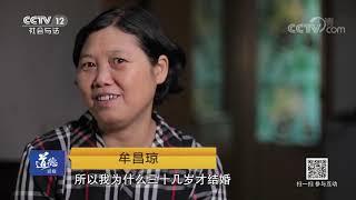 《道德观察(日播版)》 20190926 保姆一家亲  CCTV社会与法