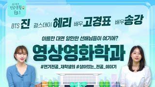 [슬기로운 전공생활] BTS 진, 샤이니 민호가 나온 영상영화학과에 대해 궁금하다면?!?