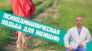 психодинамическая ходьба для женщин! Рецепт омоложения