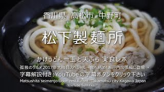 孤独のグルメ大晦日スペシャル~食べ納め!瀬戸内出張編~に登場 松下製...