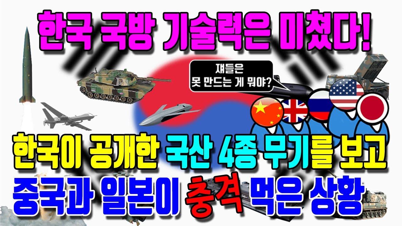 한국 국방 기술력은 미쳤다! 한국이 공개한 국산 4종 무기를 보고 중국과 일본이 충격먹은 상황