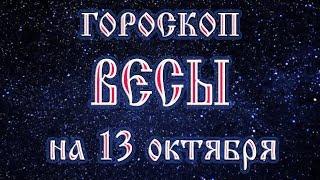 Гороскоп на завтра 13 октября 2017 года Весы