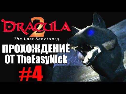 Видео: Dracula 2: The Last Sanctuary. Прохождение. #4. Уничтожитель вампиров.