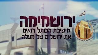 """ירושמימה- מישיבת הכותל רואים את ירושלים של מעלה. """"דת ומדינה""""- קבר זכריה בן יהוידע- הרב גדי שלוין"""