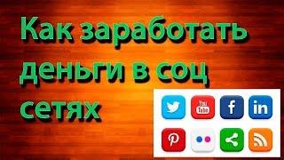 Webartex   Как заработать 3000 рублей без вложений на своих аккаунтах в соц сетях