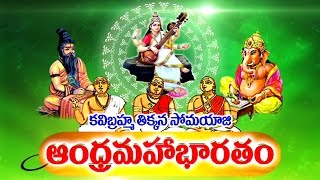 Garikapati Narasimha Rao preaches Andhra Mahabharatam | Shanti Parvam | Episode 1515 | Part 1