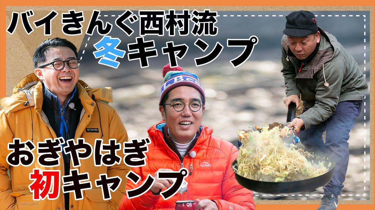 【公式】「おぎやはぎのハピキャン」冬キャンプ ▶45:56