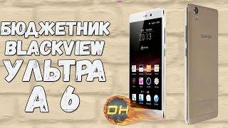 Blackview Ультра A8 Распаковка и обзор бюджетного смартфона