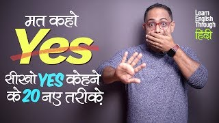 मत कहो 'YES' ✋ Learn 20 Other ways to say 'YES'. English Speaking Practice Lesson in Hindi