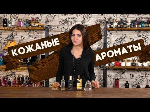 ТОП-5 кожаных ароматов для женщин. Подборка от Духи.рф