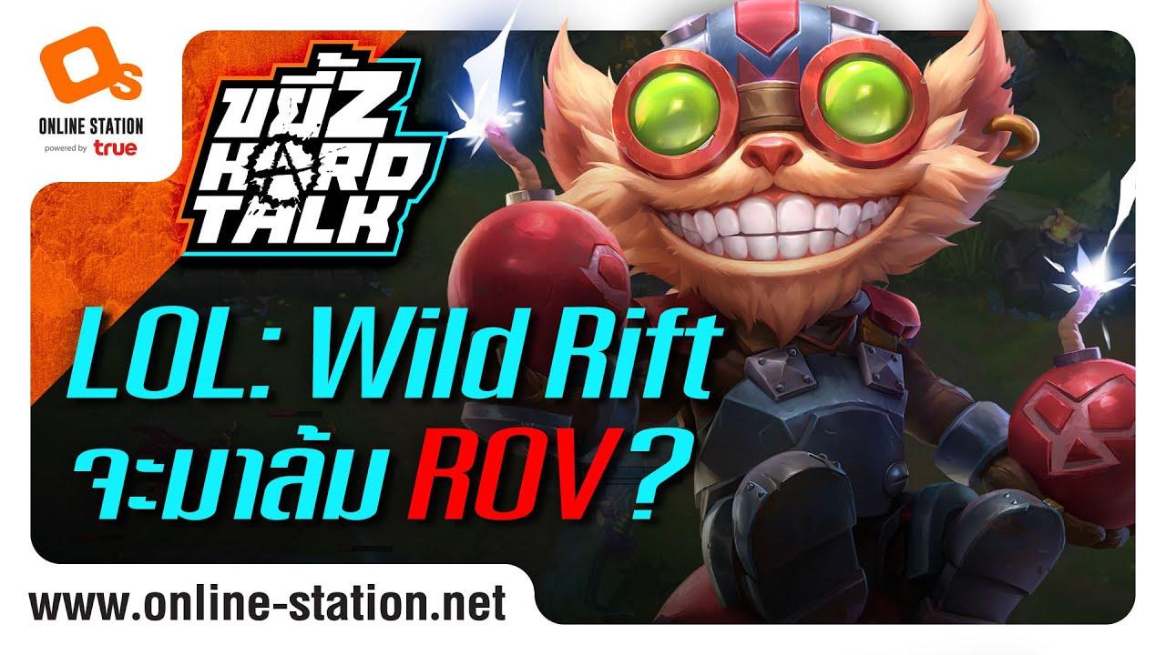 ขยี้Z Hard Talk | วิเคราะห์ LoL Wild Rift จะมาเขย่าบัลลังก์ ROV จริงหรือ ?