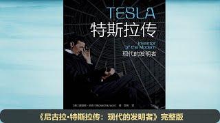 【有声书】《特斯拉传:现代的发明者》完整版