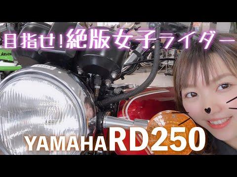 【前編】目指せ絶版女子ライダー!YAMAHA RD250ご紹介編