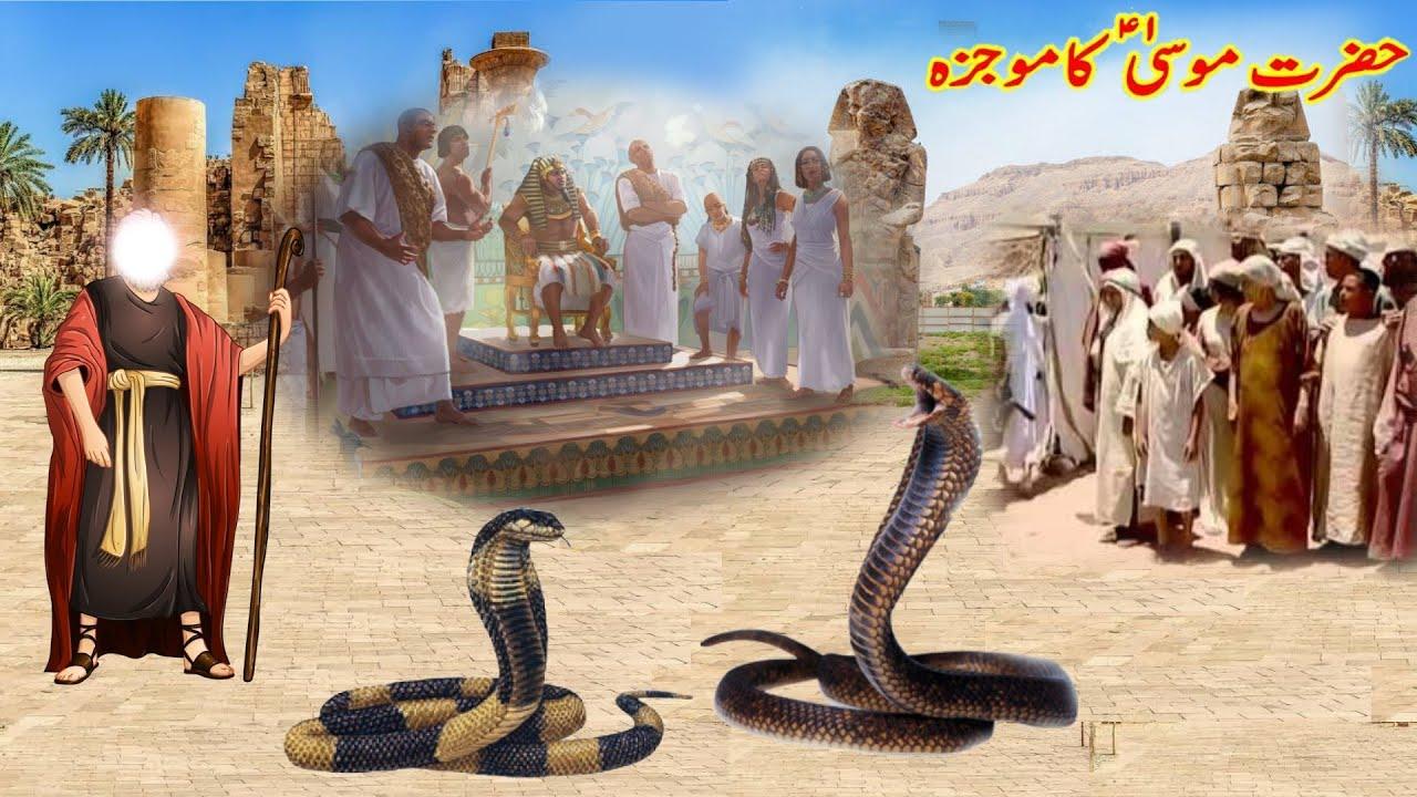 Hazrat Musa AS Ka Mojza | Firon ka Sanp aur Hazrat Musa AS ka Waqia