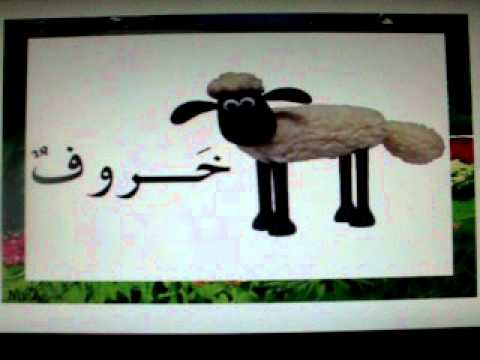 apprendre les animaux de la ferme en arabe youtube. Black Bedroom Furniture Sets. Home Design Ideas