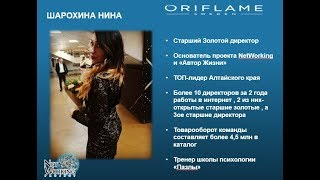 Нина Шарохина в гостях у WOW-бизнес. Лидерство