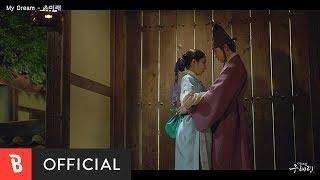 Download Mp3  M/v  Yoonmirae 윤미래  - My Dream