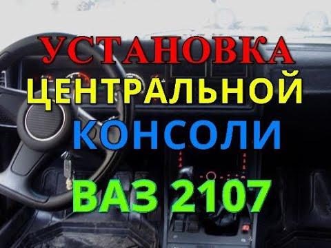 Установка Центральной Консоли в ВАЗ 2107